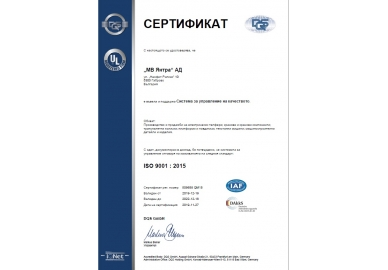 Сертификат - система за управление на качеството