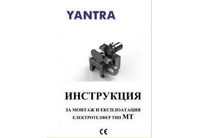 MTY - Инструкция за употреба