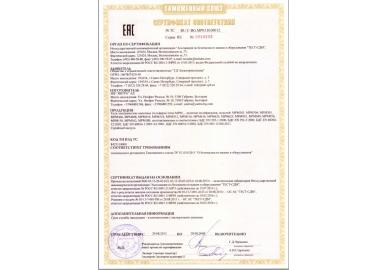 Сертификат - Система управления качеством