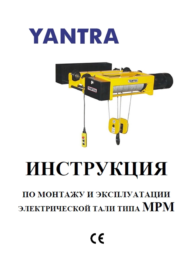 MPM - Указания потребителю и общие требования безопасности